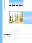 کتاب آزمایشگاه خواص مکانیکی مواد