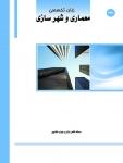 کتاب English for the Students of Architecture and Urban Planning / زبان تخصصی معماری و شهرسازی/ ;n241