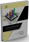 کتاب روششناسی تحقیق در علم مدیریت/ کد327
