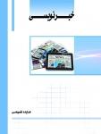 کتاب خبر نویسی