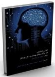 کتاب هوش مصنوعی در مراقبتهای بهداشت ذهن و رفتار
