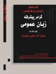 کتاب کتاب کنکور گرامر پیشرفته زبان عمومی کاردانی به کارشناسی (کلیه رشته ها)
