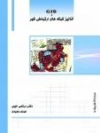 کتاب GIS و آنالیز شبکه های ارتباطی شهر