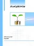 کتاب مهارت ها و قوانین کسب و کار