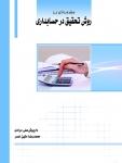 کتاب مقدمهای بر روش تحقیق در حسابداری