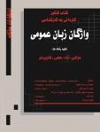 کتاب کتاب کنکور واژگان زبان عمومی کاردانی به کارشناسی (کلیه رشته ها)