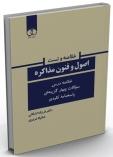 کتاب خلاصه و تست اصول و فنون مذاکره/ کد 904