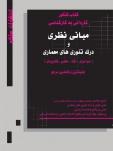 کتاب مبانی نظری و درک تئوری های معماری کنکور کاردانی به کارشناسی