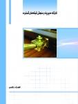کتاب کارگاه مدیریت و سنجش شبکههای گسترده