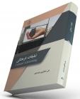 کتاب تبلیغات فرهنگی/ کد330