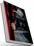 کتاب لایههای پنهان (مجموعه داستان کوتاه)/ کد 314