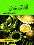 کتاب اقتصاد مقاومتی از بیان تا کاربرد