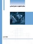کتاب آمار و روش تحقیق با تأکید بر تحقیق کاربردی به زبان ساده