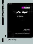 کتاب کتاب کنکور انیشه اسلامی 1 کاردانی به کارشناسی