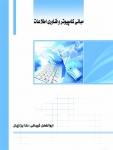 کتاب مبانی کامپیوتر و فناوری اطلاعات