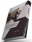 کتاب بایستههای حقوق جزای اختصاصی/ کد313