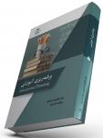 کتاب برنامه ریزی آموزشی/ کد292