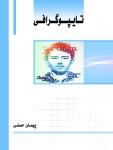 کتاب تایپوگرافی (سبک ها و اصطلاحات)