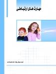 کتاب مهارتهای ارتباطی