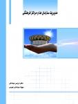 کتاب مدیریت سازمان ها و مراکز فرهنگی