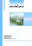 کتاب درس هایی از گیاهان در معماری