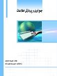 کتاب جمعآوری و پردازش اطلاعات در روابط عمومی