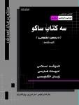 کتاب کتاب کنکور سه کتاب ساکو (دروس عمومی) کاردانی به کارشناسی