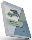 کتاب کارراه شغلی/ کد 331