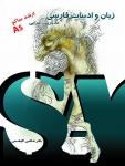 کتاب زبان و ادبیات فارسی مدیریت اجرایی AS (ارشد ساکو)