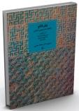 کتاب زبان الگو؛ با الهام از هنر تزئینی اسلامی/ ;n 536