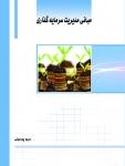 کتاب مبانی مدیریت سرمایه گذاری /کد212