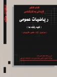 کتاب کتاب کنکور ریاضیات عمومی