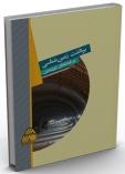 کتاب برداشت زمینشناسی در فضاهای زیرزمینی/ کد549