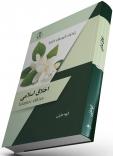 کتاب اخلاق اسلامی