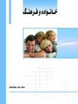 کتاب خانواده و فرهنگ