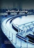 کتاب بهداشت آب و فاضلاب