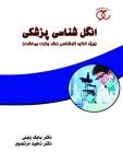 کتاب انگل شناسی پزشکی