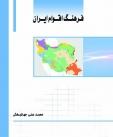 کتاب فرهنگ اقوام ایران