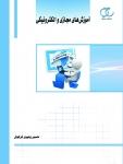 کتاب آموزشهای مجازی و الکترونیکی
