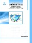 کتاب Specialized Language for Public Relations / زبان تخصصی رشته روابط عمومی