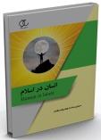 کتاب انسان در اسلام/ کد 341