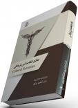 کتاب نماد و نشانهشناسی فرهنگی/ کد285
