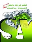 کتاب تنظیم شرایط محیطی و تأسیسات ساختمان as (ارشد ساکو)