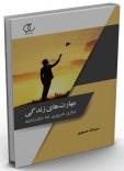 کتاب مهارتهای زندگی (نیازی ضروری اما ناشناخته) /کد325